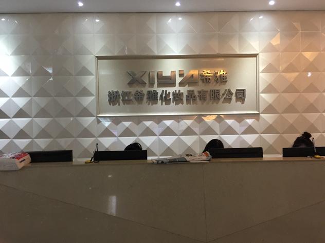 浙江希雅化妆品有限公司