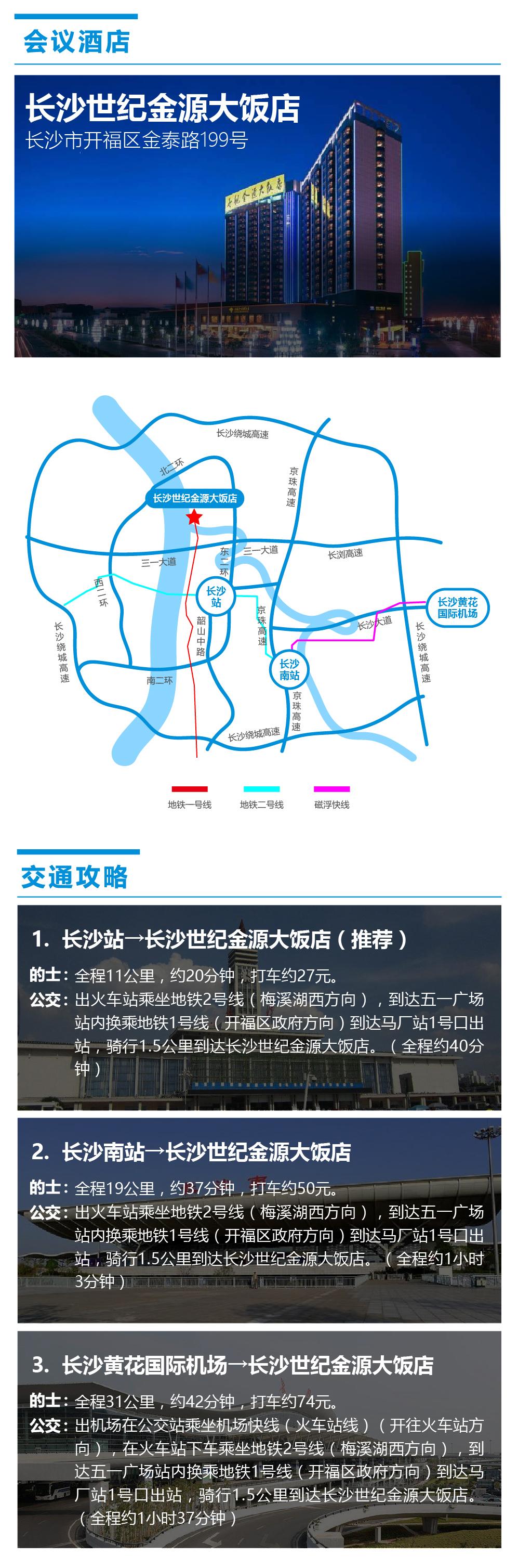 长沙交通指南.jpeg