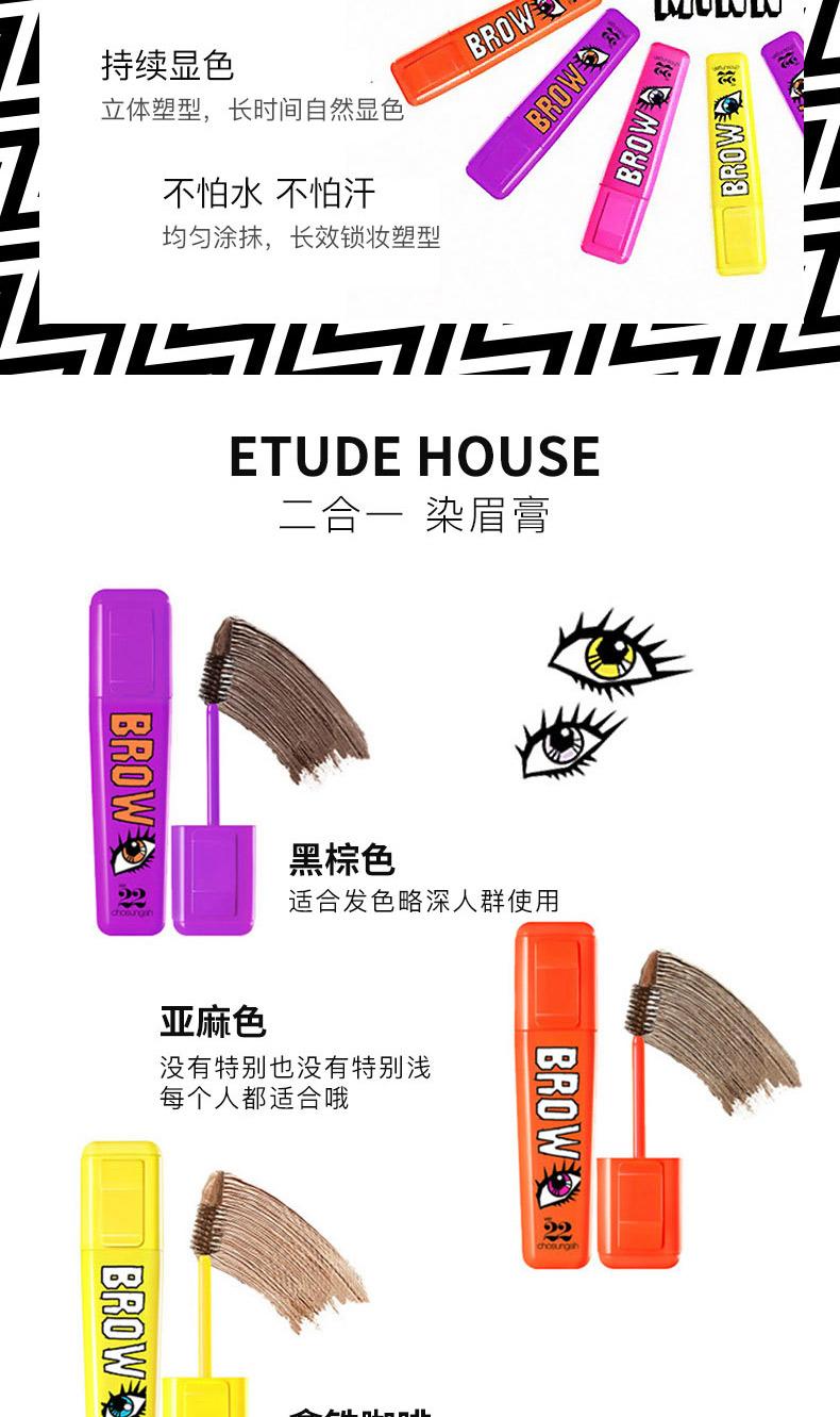 Chosungah22瞳孔美人染眉膏_03.jpg
