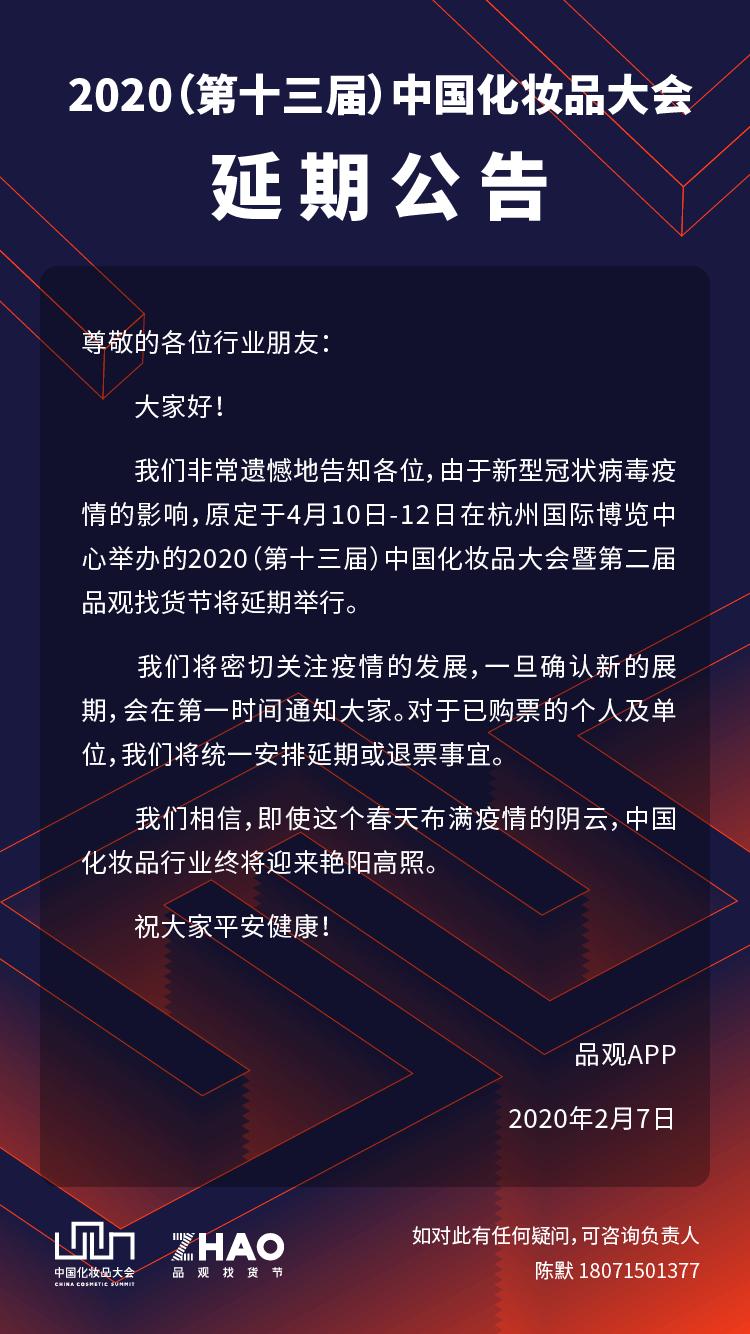 延期公告詳情.png
