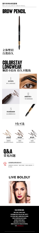 持妆修型眉笔.jpg