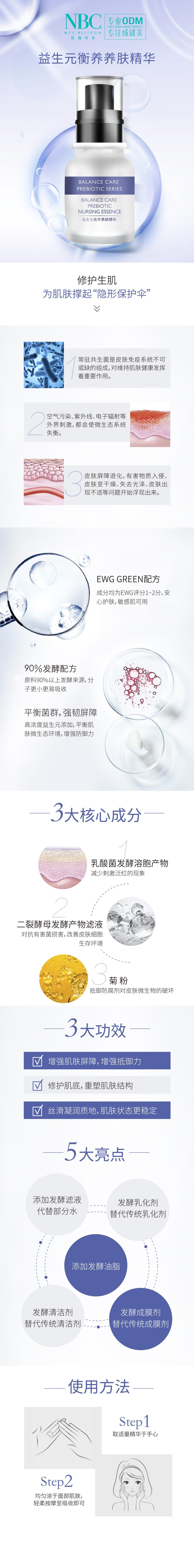 养肤精华详情图-01.jpg