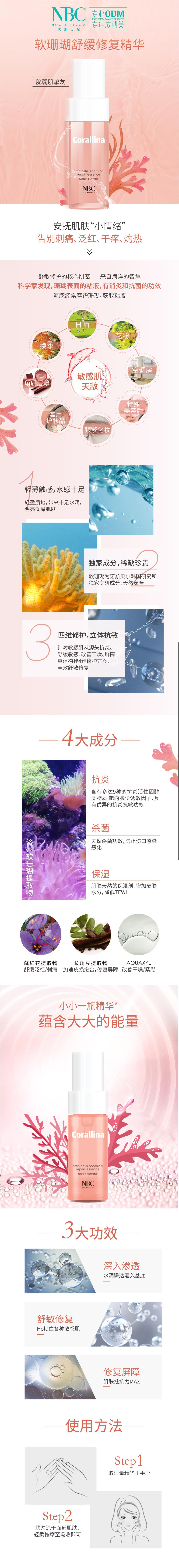 修护精华详情图-01.jpg